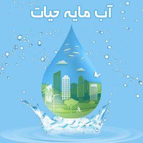 نمونه کار تولید محتوا شبکه اجتماعی با موضوع بحران آب