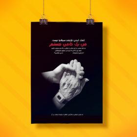 نمونه کار طراحی پوستر دعوت به امور خیریه