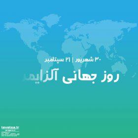 تولید محتوا اینستاگرام روز جهانی آلزایمر