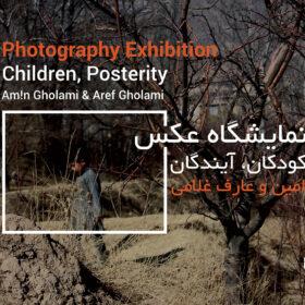 طراحی پوستر نمایشگاه عکاسی کودکان، آیندگان