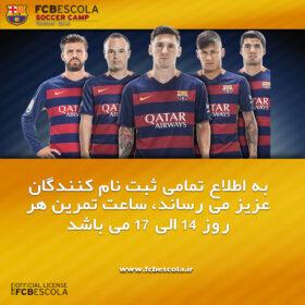 طراحی پوستر کمتر مدارس فوتبال بارسلونا در تهران