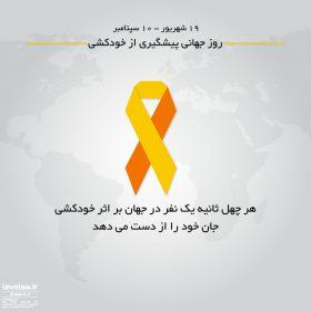 پوستر روز جهانی پیشگیری از خودکشی