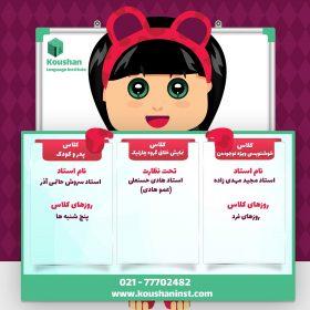 نمونه کار طراحی پوستر شبکه های اجتماعی موسسه آموزشی کودکان