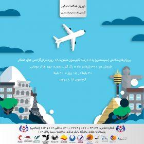 تولید محتوا شبکه اجتماعی آژانس مسافرتی