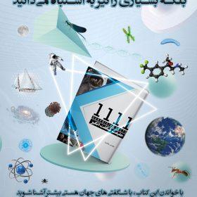 طراحی پوستر معرفی کتاب علمی