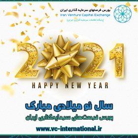تولید محتوا پوستر تبریک سال نو میلادی