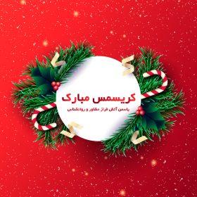 پوستر تبریک کریسمس