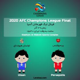 پوستر فینال لیگ قهرمانان آسیا پرسپولیس اولسان