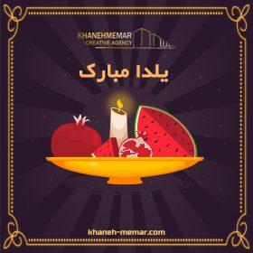 پوستر تبریک ویژه شب یلدا