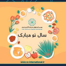 پوستر تبریک سال نو بورس فرصت های سرمایه گذاری ایران