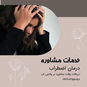 نمونه کار طراحی پوستر شبکه اجتماعی حرفه ای با موضوع روانشناسی